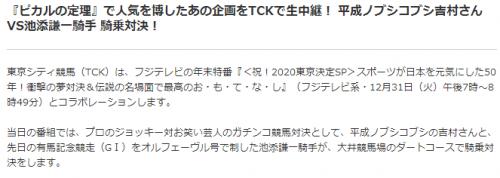 【競馬TV番組】池添とノブコブ吉村が騎乗対決!!31日午後7時からフジ