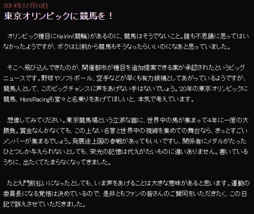 武豊「東京オリンピックに競馬を!」