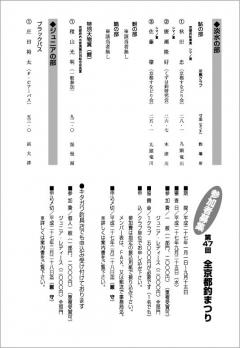 46seisiki-2.jpg