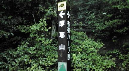 六甲縦走201106204