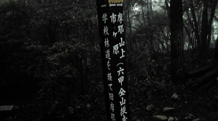六甲縦走201106205