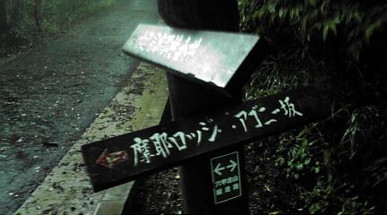 六甲縦走2011062012