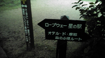 六甲縦走2011062011