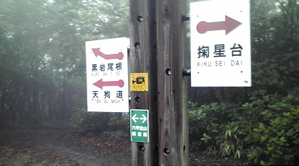 六甲縦走201106209