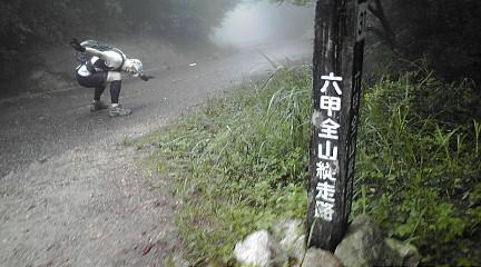 六甲縦走2011062024