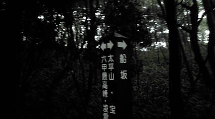 六甲縦走2011062023
