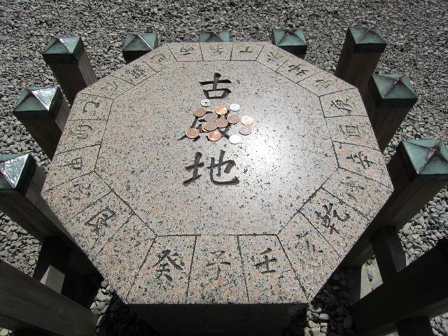 伊勢神宮の近くの猿田彦神社のパワースポット2