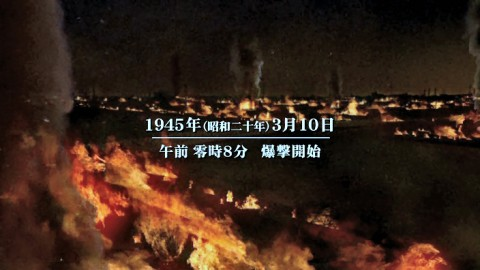 bombing of tokyo_1