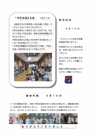 歓送迎会ほか_convert_20110802183642