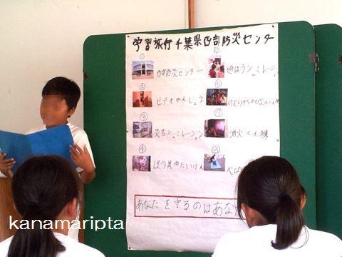 taikenhappyou2012-4[4]