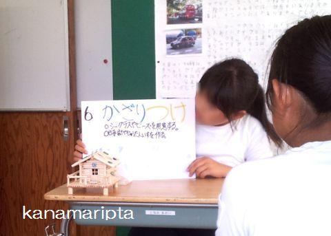 taikenhappyou2012-3[3]