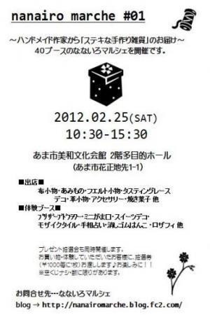 nanairo_convert_20120205102631.jpg