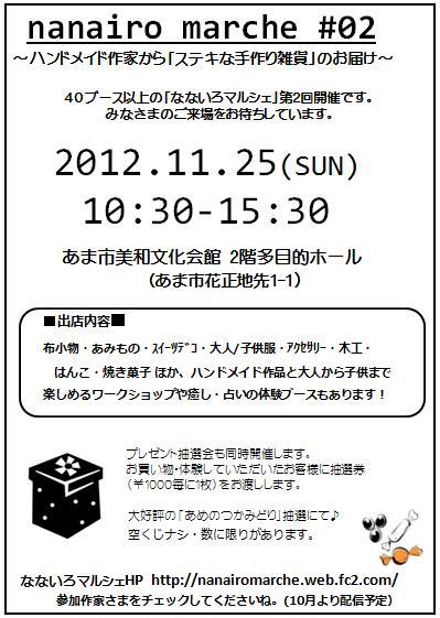 nanamaru2.jpg