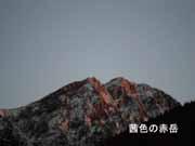 11茜色の赤岳01-1