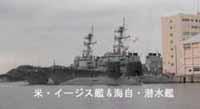 米・イージス艦海自・潜水艦3-10