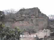 鷹取山の岩場1-10