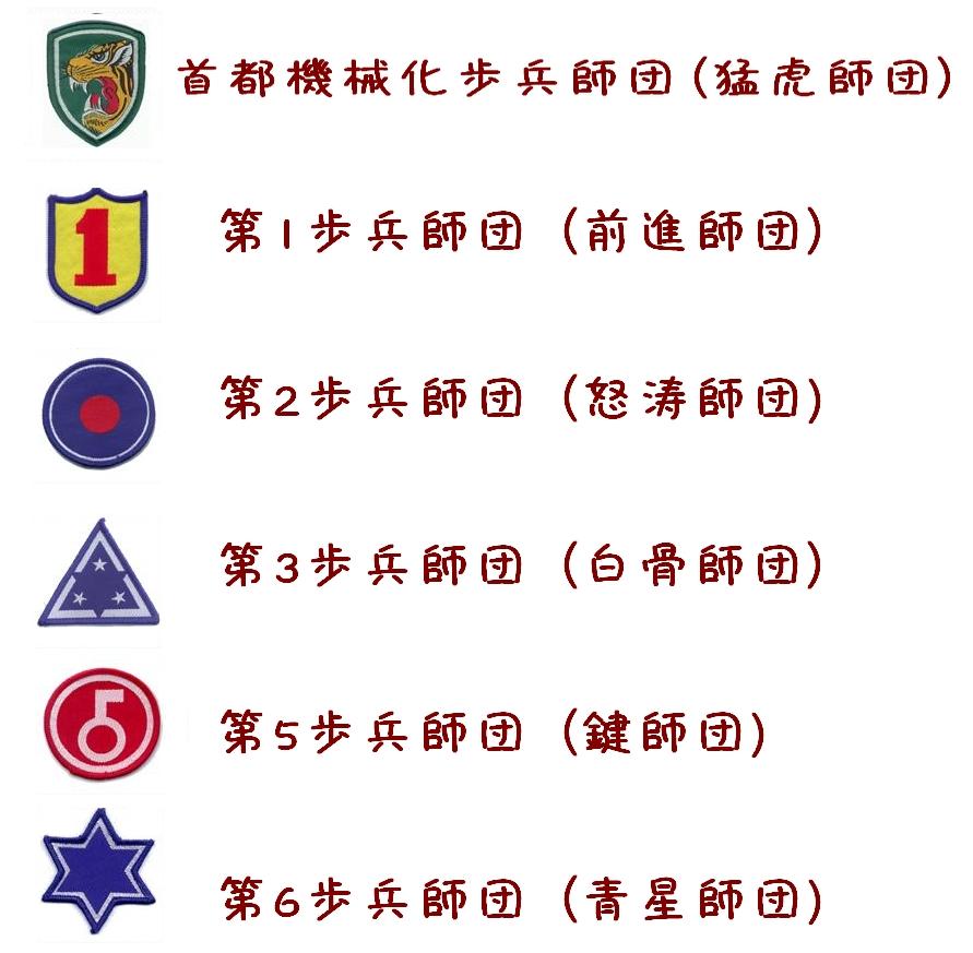 陸軍部隊章001