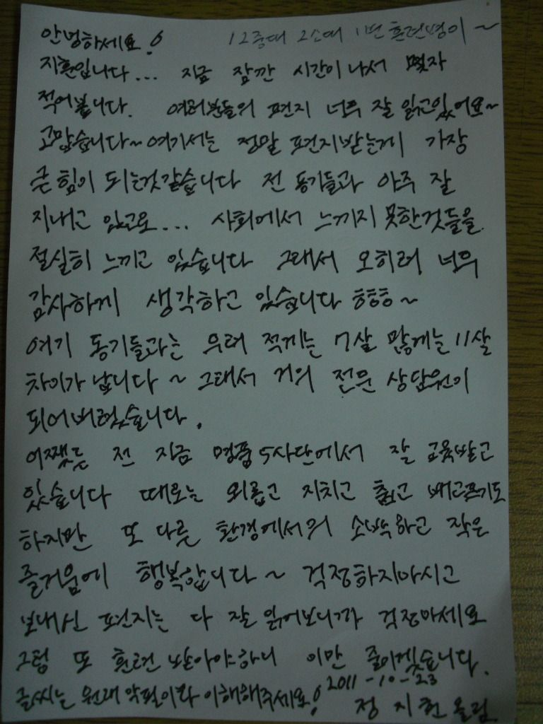 20111025手紙