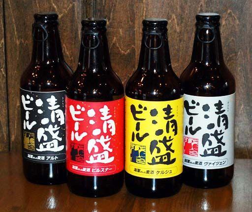 清盛ビール