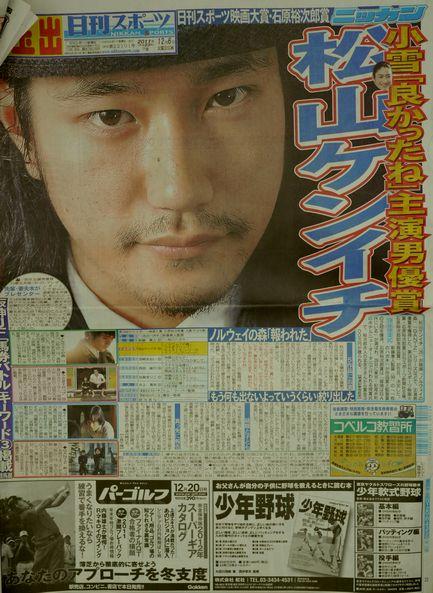 日刊スポーツ映画賞2011主演男優賞受賞