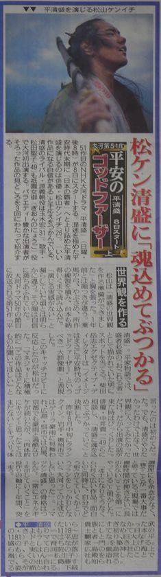 20120106スポーツ報知001