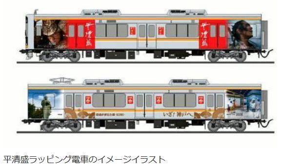 ラッピング阪神電車