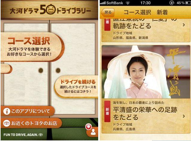 大河ドラマ50ドライブラリーアプリ画面002