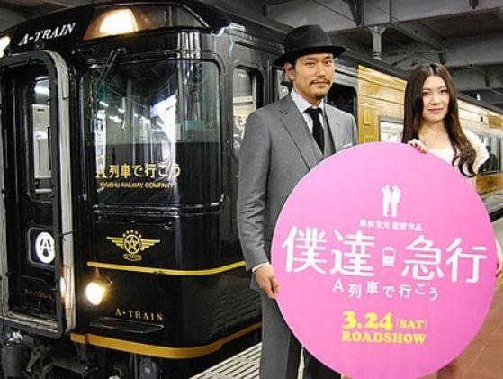 JR九州A列車で行こう-001