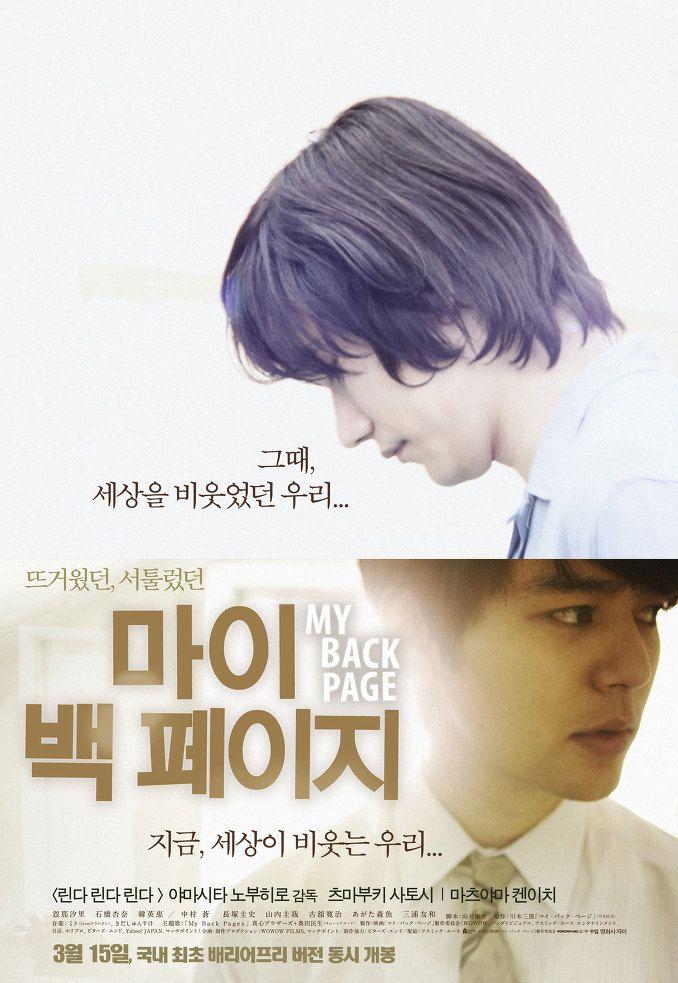 20120315韓国公開ポスター001