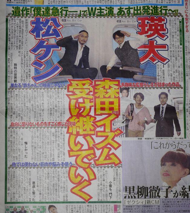 20120323スポーツ報知