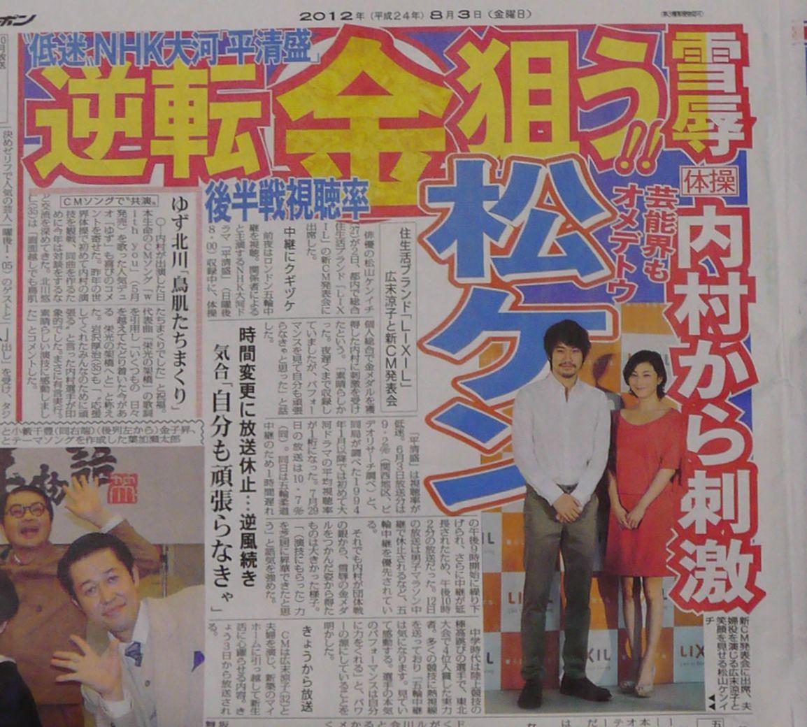 20120803スポーツニッポン