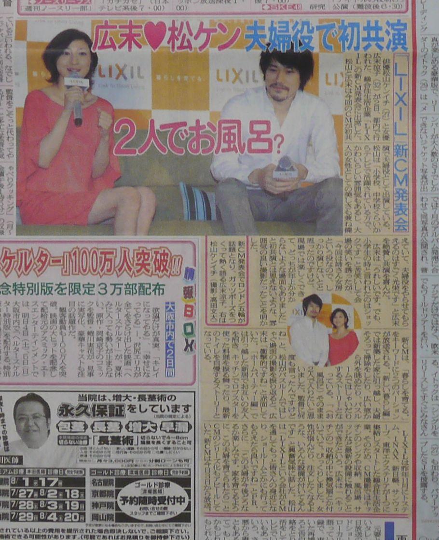 20120803日刊スポーツ