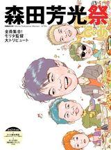 森田芳光祭表紙