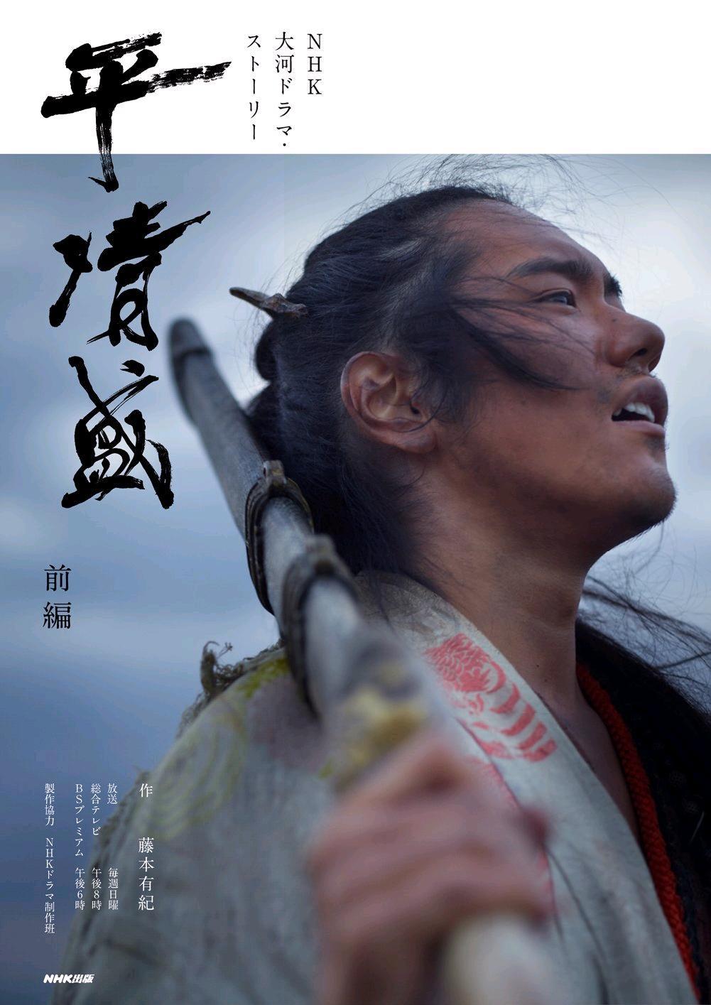kiyomori_doramabook01.jpg