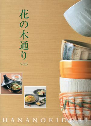 業務用食器カタログ「花の木通り vol5」