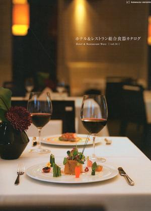 業務用食器カタログ「ホテル&レストラン総合食器カタログ vol.16」