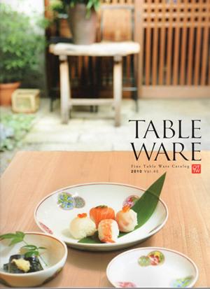 業務用食器カタログ「TABLE WARE CATALOG 2010 vol.45」