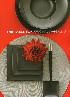 業務用食器カタログ「THE TABLE TOP ORIGINAL WARE vol.15」
