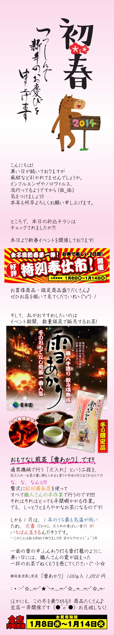 201401yukiakari