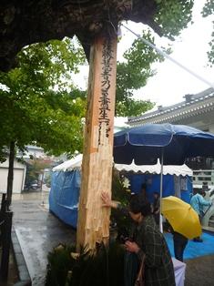 長谷寺大法会2011 当日のお参り