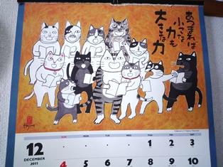 2011年のカレンダー