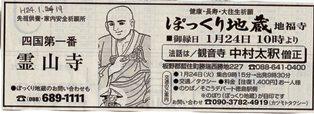 ぽっくり地蔵2012