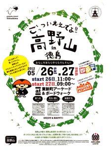 高野山カフェinとくしま2012