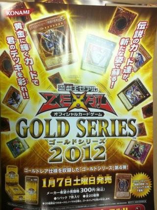 gouken-main2012.jpg