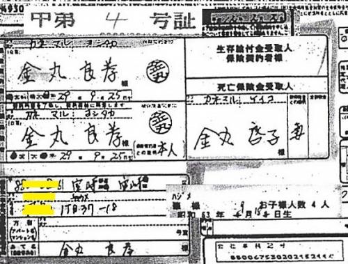 平成12年申込書・堂々人生 (一審・控訴審で代筆代印と認定)