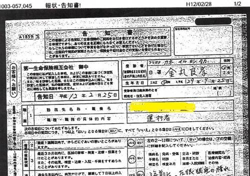 堂々人生告知書(平成12年)
