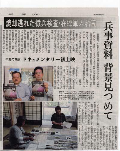1111a東京夕刊