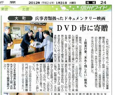 DVD贈呈_信毎記事120131