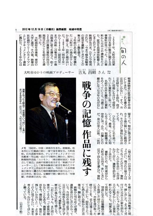 読売新聞2012.02.19