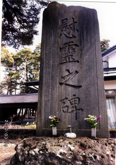 社村慰霊の碑